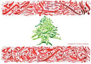 Bandeira do Líbano - Design de Hicham Chajai com caligrafia árabe