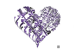 Coração de família - desenho de tatuagem árabe por Hicham Chajai com caligrafia árabe